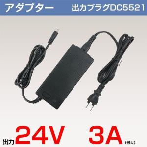 ACアダプター DC電源 5.5x2.1mm 24V 3A PSE規格品 汎用 LEDバーライト