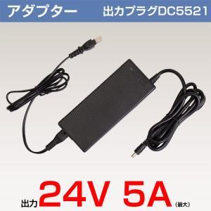 ACアダプター DC電源 24V 5A PSEマーク付き 汎用 LEDテープ電源 照明用電源アダプタ...