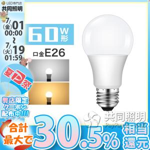 LED電球 E26 60W形相当 広配光 電球色 昼光色 E26口金 一般電球形 広角 9W 810lm 密閉器具対応 断熱材施工器具対応 LEDライト照明 LED照明(GT-B-9-E26-3)