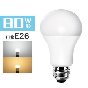 LED電球 E26 80W形相当 密閉型器具対応 光の広がるタイプ 一般電球 電球色 昼光色 12W 1200LM E26口金 26mm 広配光 80W型相当 LED照明 消費電力 長寿命 1年保証|kyodo-store