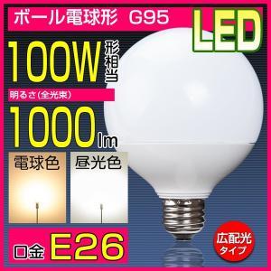 LED電球 E26 ボール形 G95 100W形相当 口金e26 広配光タイプ 電球色 昼光色 外径95mm 一般電球  LEDライト  ホワイト