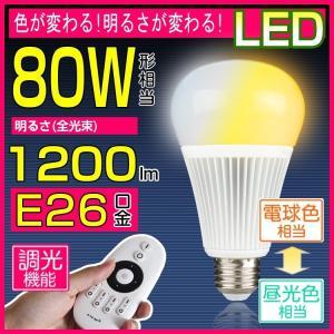 LED電球 80W相当 E26口金 調色可能 調光可能  e26 LED一般電球 DL-L60AV 昼白色 電球色 常夜灯 長寿命 省エネ 節電|kyodo-store