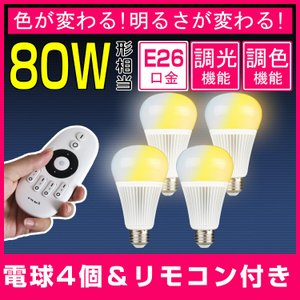 【4個セット リモコン付き】LED電球 80W相当 E26口金 調色可能 調光可能  e26 LED一般電球 DL-L60AV 昼白色 電球色 常夜灯 長寿命 省エネ 節電|kyodo-store