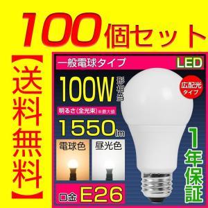 【100個セット】送料無料LED電球 E26 100W形相当 広配光タイプ  26mm 26口金 一般電球 電球色 昼光色 長寿命 省エネ LED|kyodo-store
