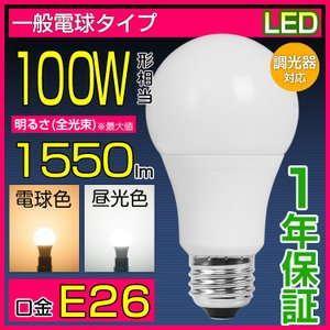 LED電球 E26 100W相当 調光器対応 電球色 昼光色 1550lm 口金e26 広配光 26mm 14w 一般電球 LEDライト LED照明 照明器具 省エネ 長寿命|kyodo-store