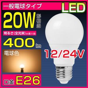 LED電球 直流DC 12V 24V 電球色 3W 一般電球タイプ E26 26mm 26口金 20W相当 節電対策 船の作業灯用 LED航海灯 極性なし