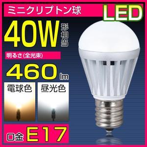 LED電球 E17 40W形相当  ミニクリプトン電球 5w 昼光色460lm・電球色430lm 口金E17led電球 小形 電球色 昼光色 17mm PSタイプ 直径35mm