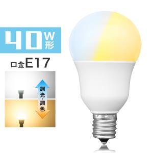 LED電球 40W形相当 E17 調光 調色 広配光 リモコン電球 シーリングライト 電球色 昼白色 昼光色 工事不要 リビング ダイニング 階段 玄関照明 led照明|kyodo-store