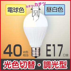 led電球 E17 40W相当 光色切替タイプ 調光器対応 ミニクリプトン球 6.5W 530lm 昼白色 電球色 G45  小形電球 LDA6-G-E17/KU/DN/S/W相当