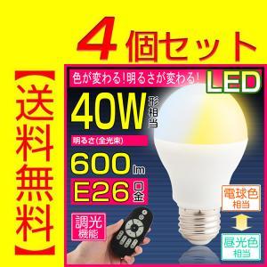 【4個セット 送料無料】LED電球 E26 40W相当 調色可能 調光可能 リモコン操作 e26口金 LED 一般電球 昼白色 電球色 リモコン別売り(GT-B-6W-CT-2-4B)|kyodo-store
