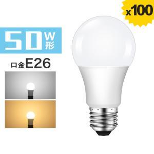 【100個セット】LED電球 E26 50W形相当 LED 電球 広配光 640lm 密閉器具対応 断熱材施工器具対応 一般電球 昼光色 電球色 LED照明器具 省エネ 長寿命|kyodo-store
