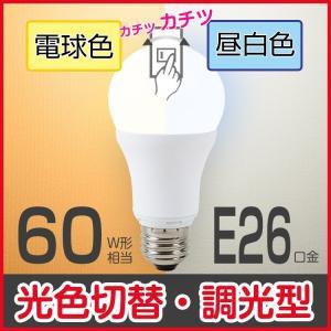 led電球 E26 60W相当 光色切替タイプ 調光器対応 8.2W 850lm 昼白色 電球色 一般電球形 口金E26 G60  LDA9-G/KU/DN/W相当