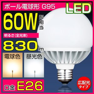 LED電球 ボール形 電球形 60W形相当 E26口金 9W 電球色 昼光色 ボールランプ LEDボール電球|kyodo-store