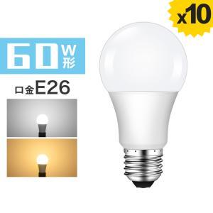 【10個セット】LED電球 口金E26 60W形相当 広配光タイプ 電球色 昼光色 一般電球形 広角 9W 密閉器具対応 断熱材施工器具対応 省エネ 1年保証|kyodo-store