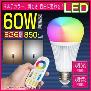 LED電球 9W E26 RGB マルチカラー リモコン操作 60w形相当 850LM e26口金 ...