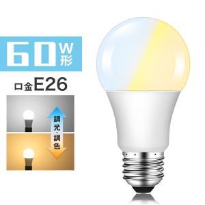 LED電球 60W相当 調色可能 調光可能 リモコン操作 e26口金 LED 一般電球 led照明 DL-L60AV 昼白色 電球色(GT-B-9W-CT-2)|kyodo-store