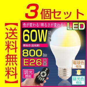 【3個セット】LED電球 60W相当 E26 調色 調光 リモコン操作 口金E26 LED 電球 一般電球 LED照明 昼光色850lm 電球色810lm リモコン別売り(GT-B-9W-CT-2)|kyodo-store