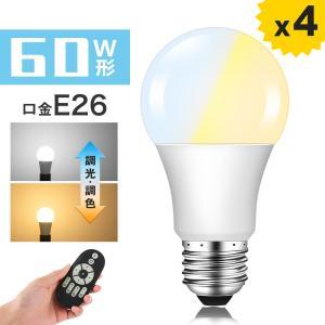【4個セット】LED電球 e26 60W形相当 調光調色 リモコン付き 昼白色 昼光色 電球色 遠隔操作 DL-L60AV LEDライト 無段階調光 長寿命 省エネ (GT-B-9W-CT-2)|kyodo-store