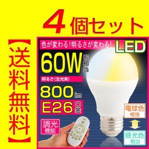 【4個セット送料無料 】LED電球 60W相当 E26 調色可能 調光可能 リモコン別売り リモコン操作 E26口金 LED 一般電球 昼白色 電球色 省エネ(GT-B-9W-CT-2)|kyodo-store
