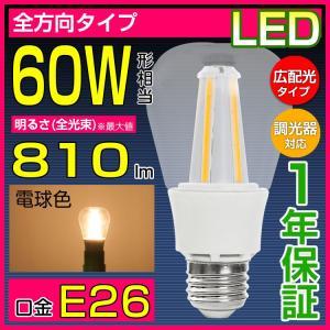 LED電球 E26 60W形相当 調光器対応 クリア電球 全方向タイプ 電球色 一般電球 8W 消費電力 26mm e26口金 LEDライト LED照明 長寿命 激安|kyodo-store
