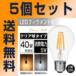 【5個セット】LED電球 E26 40W形相当 フィラメント型 クリアタイプ 昼光色6500K 一般電球 5W PS60 led LEDクリア電球 クリヤーランプ ハロゲン色|kyodo-store