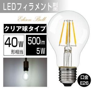 LED電球 E26 40W形相当 フィラメント型 クリアタイプ 昼光色6500K 一般電球 5W PS60 led LEDクリア電球 クリヤーランプ ハロゲン色|kyodo-store