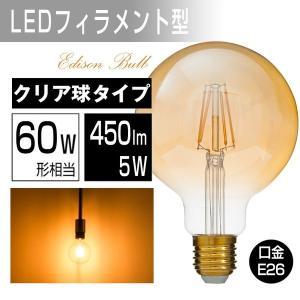 LEDクリア電球 60W形相当 E26 フィラメント型 琥珀色 ハロゲン色 ガラスボール形G95 エジソンランプ レトロ 消費電力5W アンティーク  おしゃれ|kyodo-store