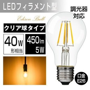 LED電球 E26 フィラメント型  調光器対応 40W形相当 クリアタイプ 電球色 2700K 一般電球 5W PS60 led LEDクリア電球 クリヤーランプ ハロゲン色|kyodo-store
