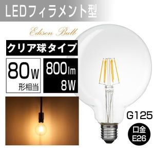 LEDクリア電球 80W相当 ボール125 エジソンランプ 口金E26 レトロ フィラメント型 アンティーク 明るさよりも雰囲気を重視 おしゃれ LED 節電|kyodo-store