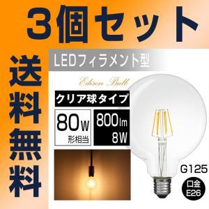【3個セット】送料無料LEDクリア電球 80W相当 ボール125 エジソンランプ 口金E26 レトロ フィラメント型 アンティーク 明るさよりも雰囲気を重視|kyodo-store