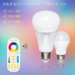 GT-B-6WRGB-CCT GT-B-9WRGB-CCT 専用リモコン|kyodo-store