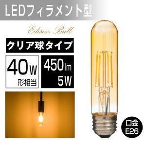 LEDクリア電球 40W相当  E26 フィラメント型  電球色 エジソン バルブ アンティークランプ  クリアタイプ スタンド・ブラケット エジソンランプ|kyodo-store