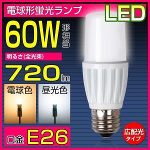 LED電球 T形 E26 60W形相当(EFD15型) 全方向 光りが広がるタイプ T型 E26口金 電球色 昼光色 GT-B-T7-E26|kyodo-store