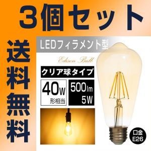 送料無料LED電球 E26 40W形相当 エジソンランプ フィラメント型  電球色 LEDクリア電球 レトロ アンティークランプ 明るさよりも雰囲気を重視したプレミアム|kyodo-store