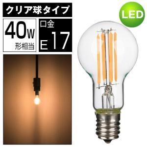 LED電球 E17 40W形相当 フィラメント クリアタイプ 電球色 3000K 一般電球 ミニボー...