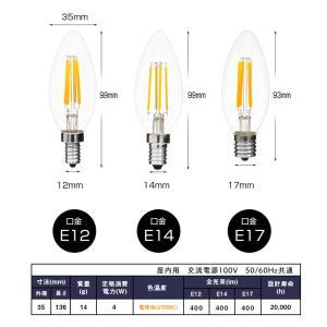 LED電球 シャンデリア球 フィラメント型 ク...の詳細画像1
