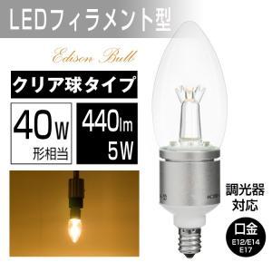 LED電球 E12/E14/E17 口金 40W形相当 LEDシャンデリア球 調光器対応 LEDシャンデリア電球 電球色 2700K クリヤー アンティーク クリア電球 インテリア タコ足