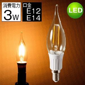 LED電球 シャンデリア球 フィラメント クリアタイプ led E12 E14 口金 25W相当 15W LEDシャンデリア 電球色 2700K クリヤー アンティーク クリア電球 インテリア|kyodo-store