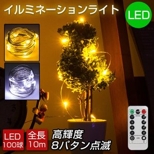 イルミネーションライト LED  クリスマスツリー 高輝度 クリスマス飾りLEDライト 電池式 100球 10m 8パターン リモコン式 フェアリーライト|kyodo-store