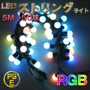 【送料無料】 RGB 防水 防滴 連結 点滅 50球 LED イルミネーション   ストレートライト 発光ダイオード|kyodo-store