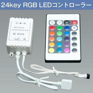 24key RGB LEDコントローラー|kyodo-store