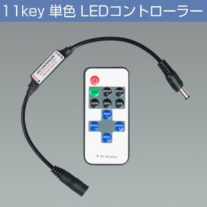 ミニ単色コントローラー 11key リモコン操作 RF 単色LEDテープライト明るさ 点滅 グラデーション制御|kyodo-store