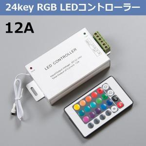 24key RGB LEDコントローラー 大容量 12A   GT-CN12|kyodo-store