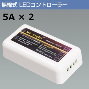 LEDテープライト用 コントローラー 無段階調光 リモコン操作  リモコン別売り|kyodo-store