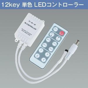 12key 単色コントローラー 内装、間接照明、看板等に使用する単色LEDテープライト明るさ、点滅、グラデーション制御|kyodo-store