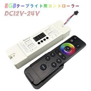 マジックRGB LEDテープライト用専用コントローラー LEDテープRGB コントローラーフルカラー133パターン|kyodo-store