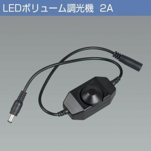 LEDボリューム調光機 2A 単色テープライト用調光器 つまみ式 2A適用 ライトコントローラー チューブライト用 DC調光器 3528&5050 LED テープライト|kyodo-store