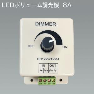 LEDボリューム調光機 ライトコントローラー チューブライト用 DC調光器|kyodo-store