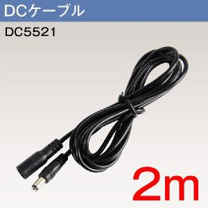 LEDテープライト電源用 DC延長ケーブル 2M|kyodo-store