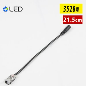 LEDテープライト 単色SMD3528 2pin 幅8mm DCプラグへの変換コネクター 半田付け不...